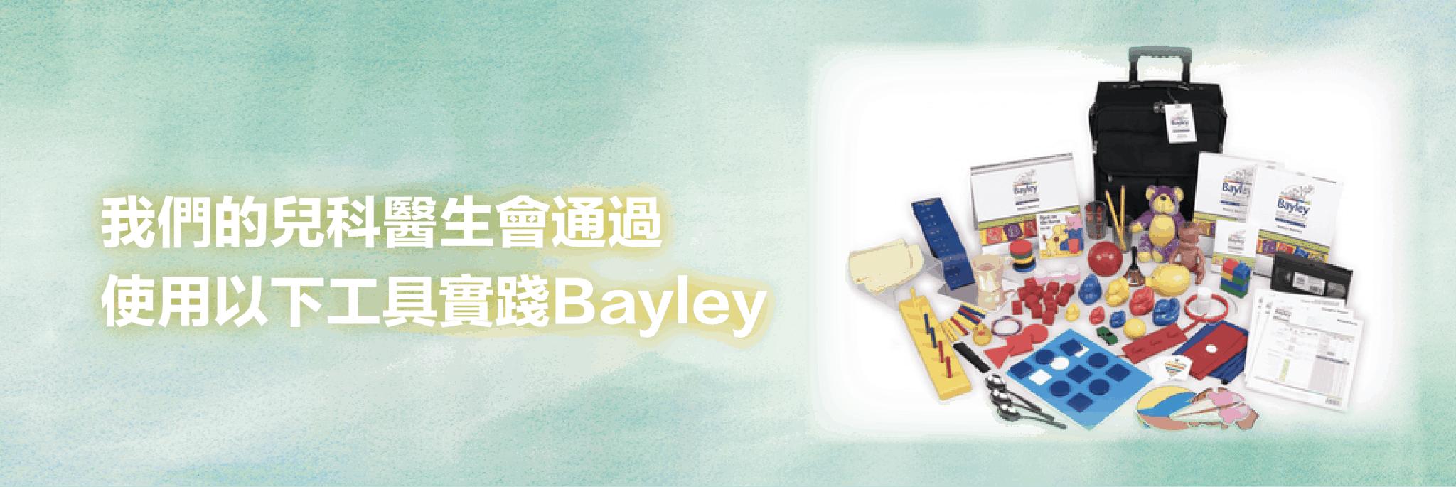 Bayley_old