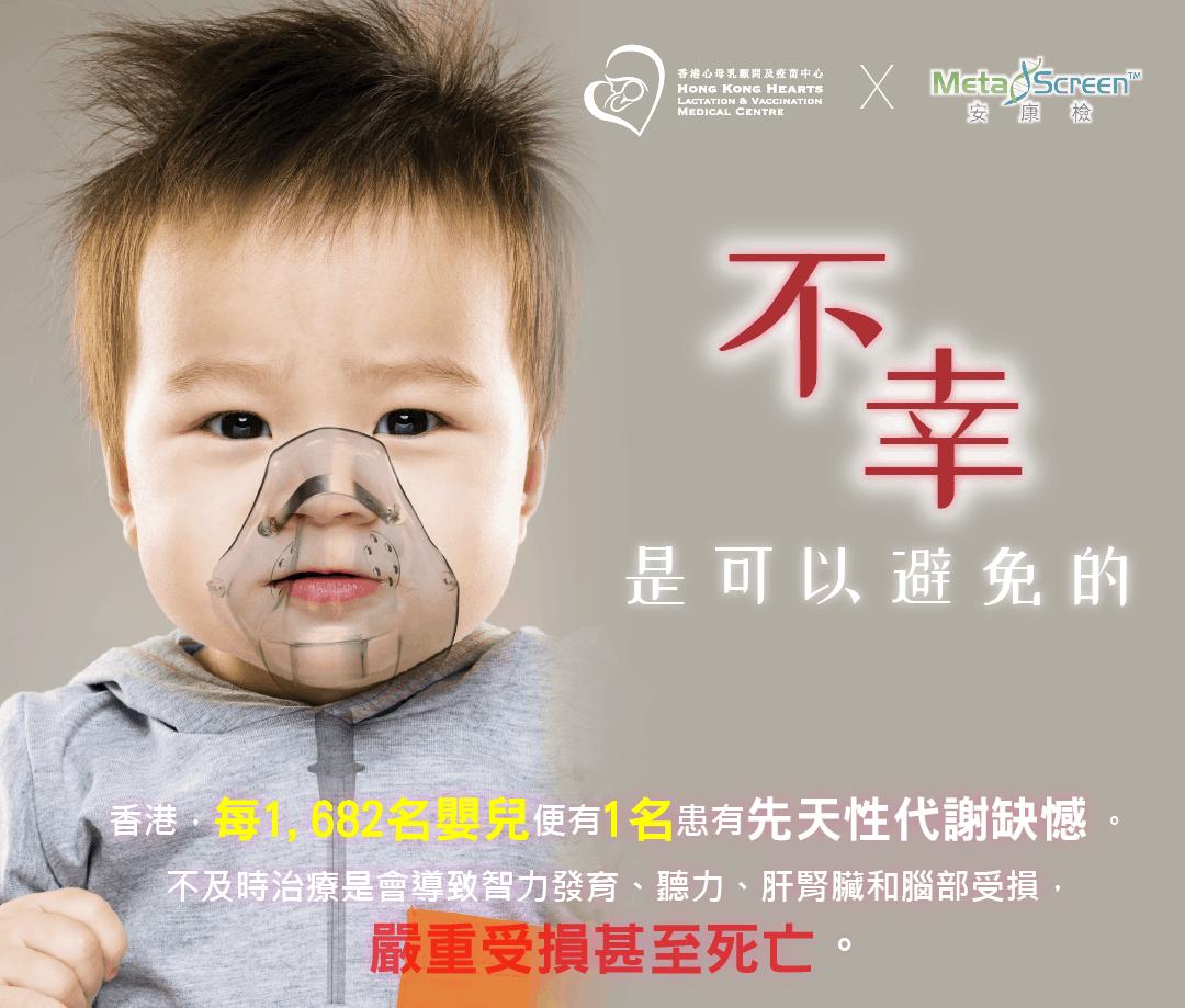 初生嬰兒代謝病檢查優惠